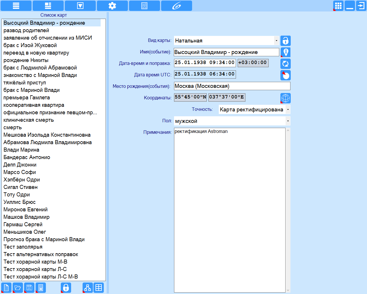 Программа ректификации гороскопа онлайн